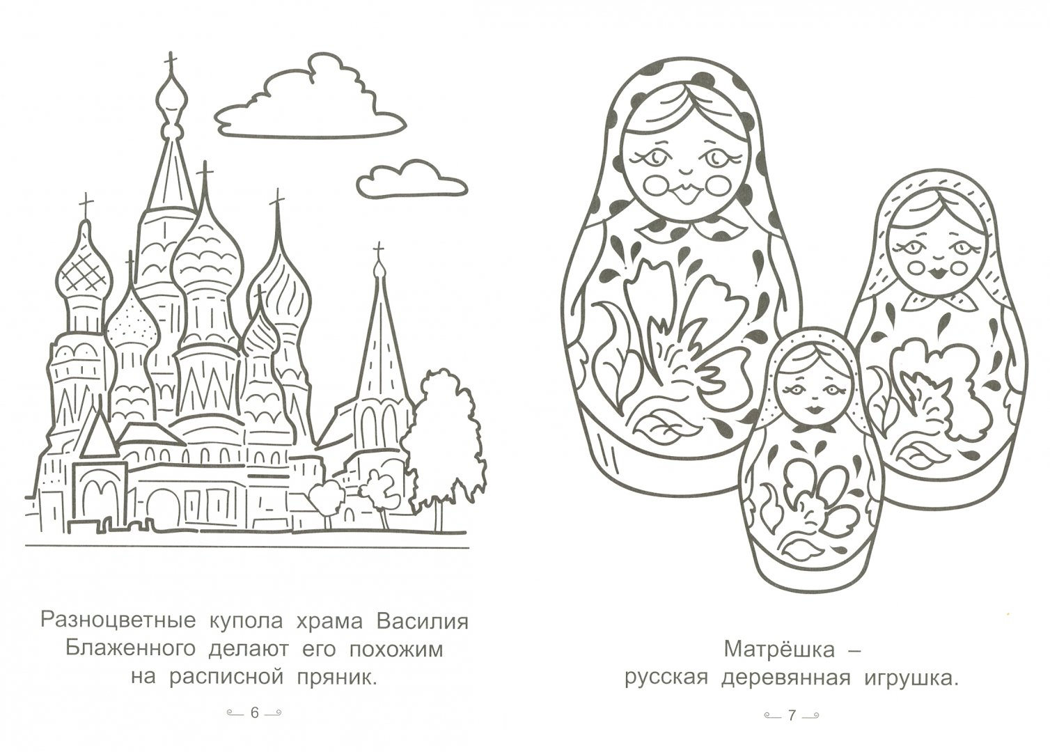 снимал символика россии картинки для раскрашивания этом свидетельствует