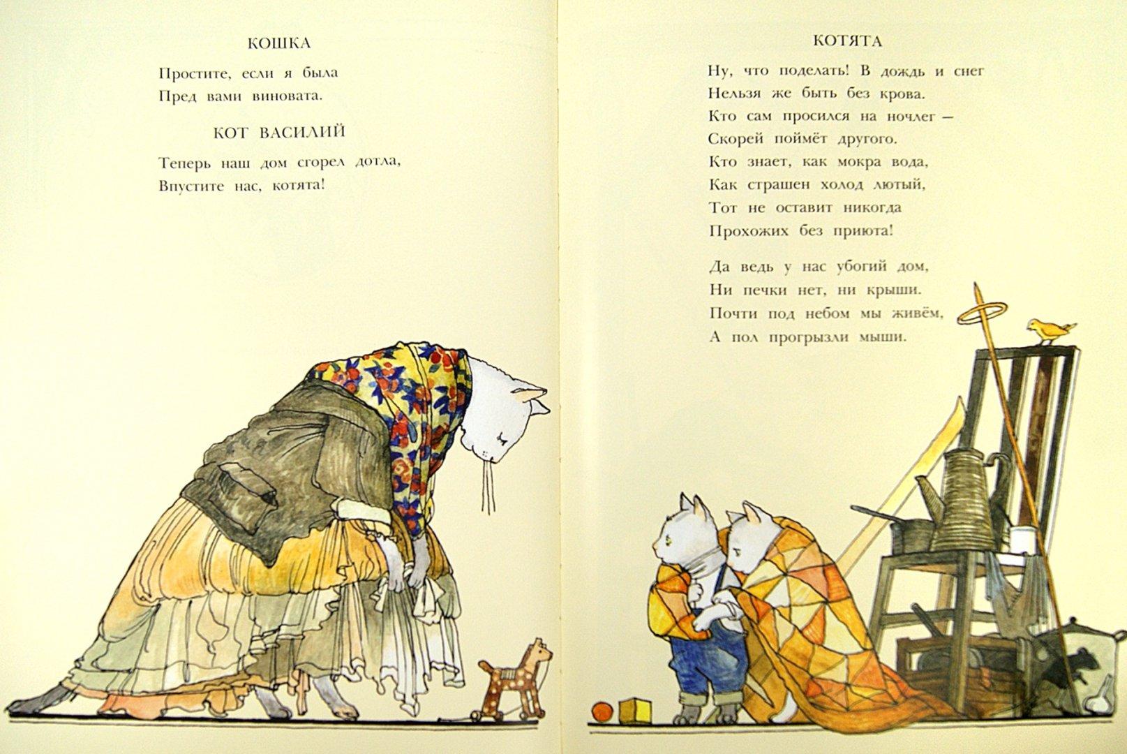 Иллюстрация 1 из 30 для Кошкин дом и другие сказки - Самуил Маршак | Лабиринт - книги. Источник: Лабиринт