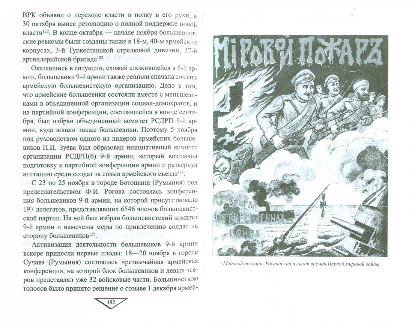 Иллюстрация 1 из 18 для Великая война: как погибала русская армия - Сергей Базанов   Лабиринт - книги. Источник: Лабиринт