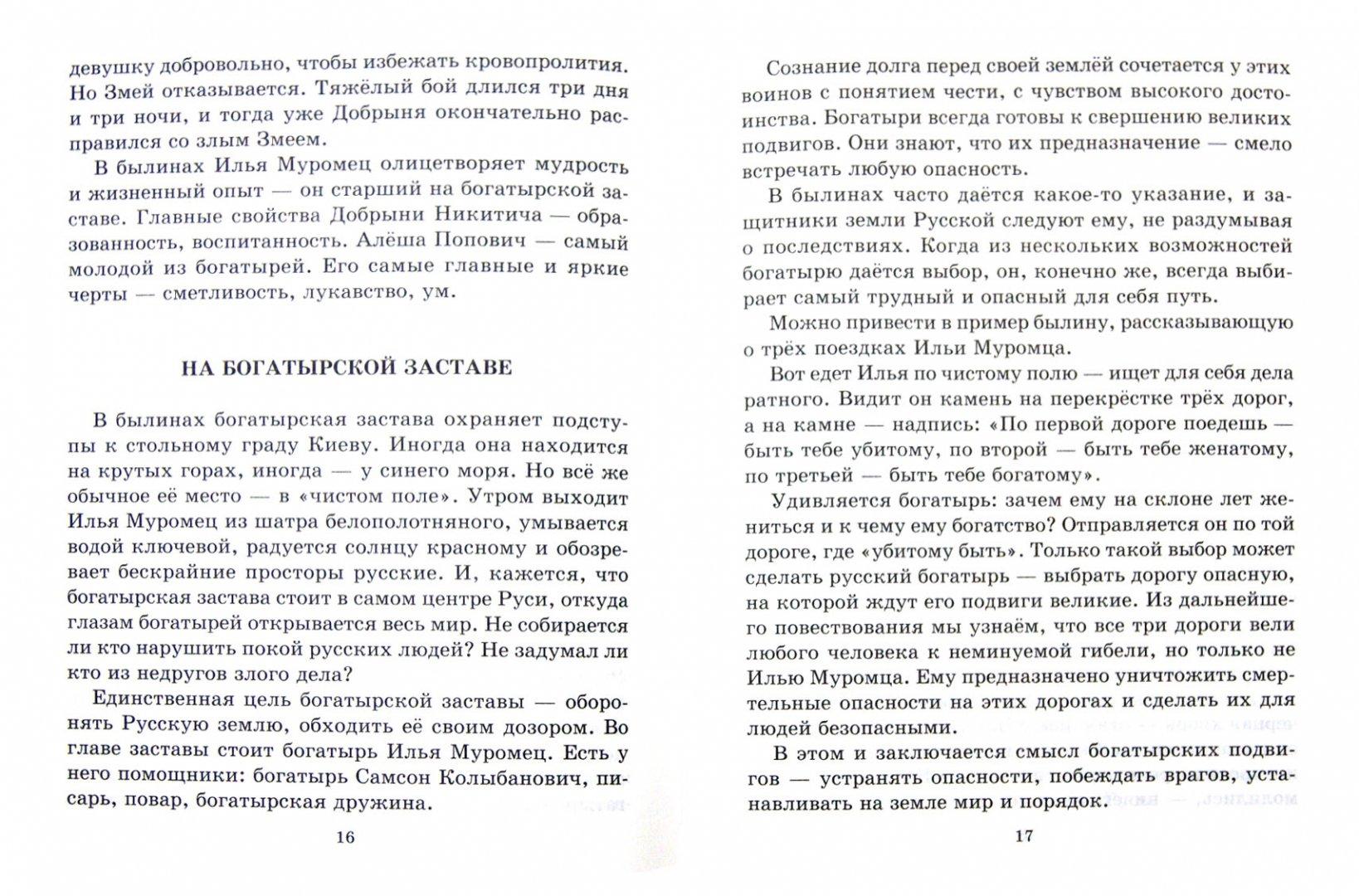 Иллюстрация 1 из 16 для Готовые сочинения по былинам. 5-6 классы - Валентина Крутецкая   Лабиринт - книги. Источник: Лабиринт