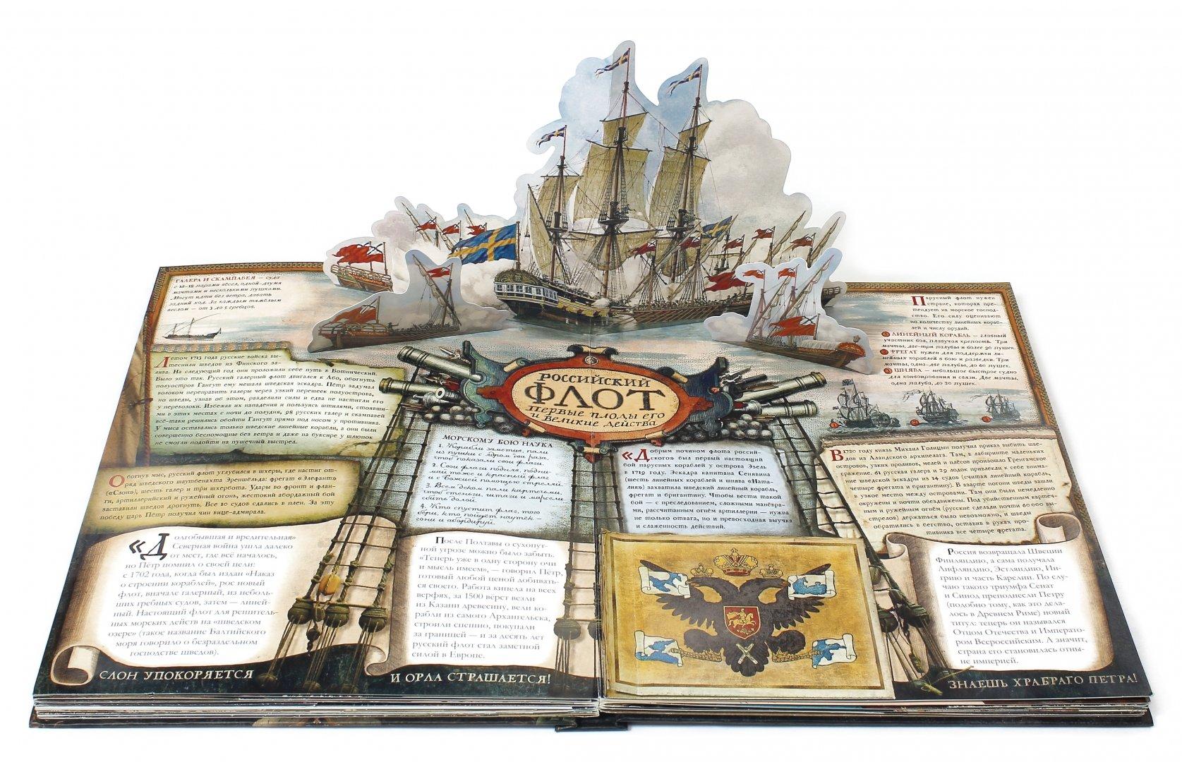 Интерактивные картинки с книгой