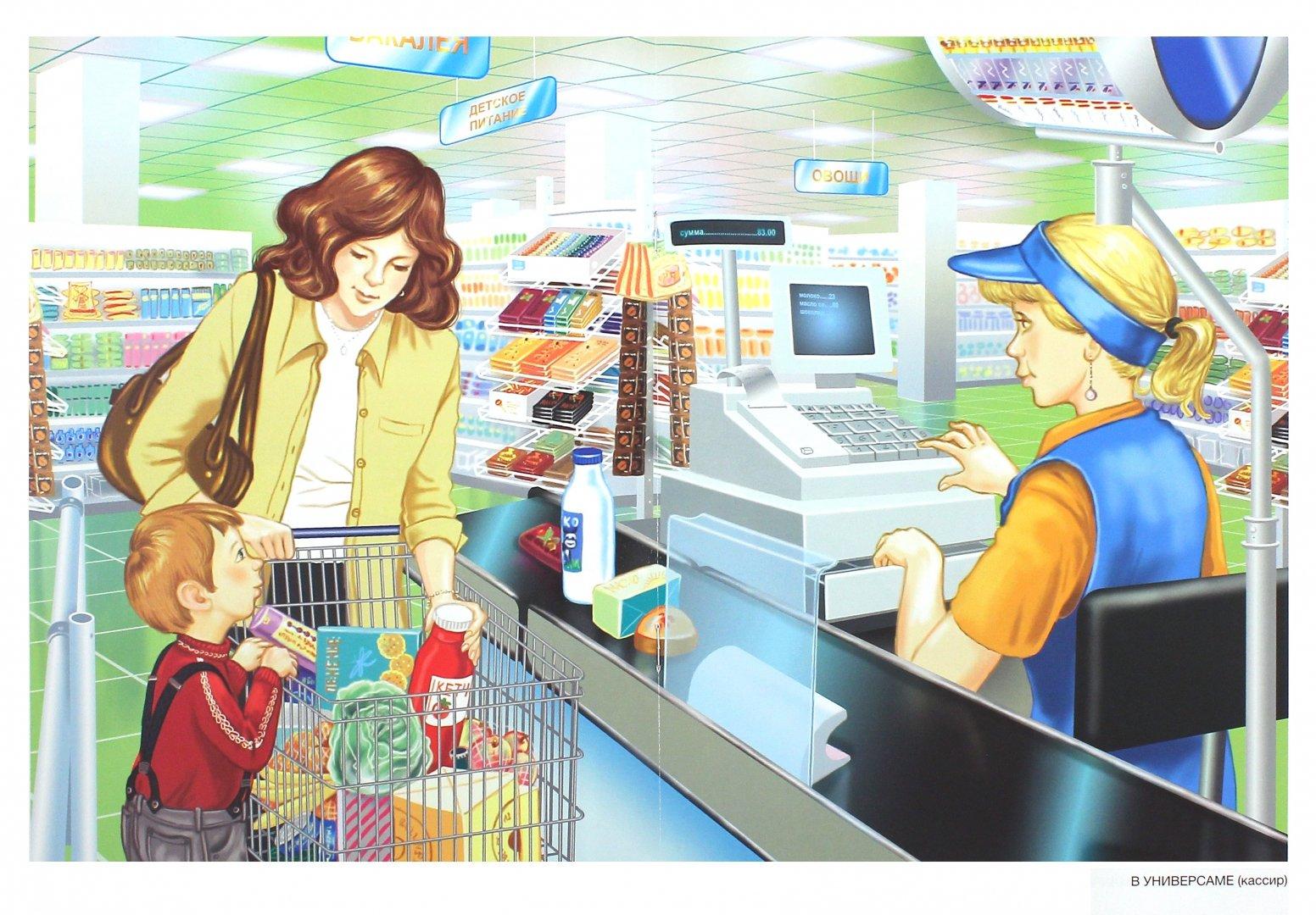 Картинка для детей касса в магазине
