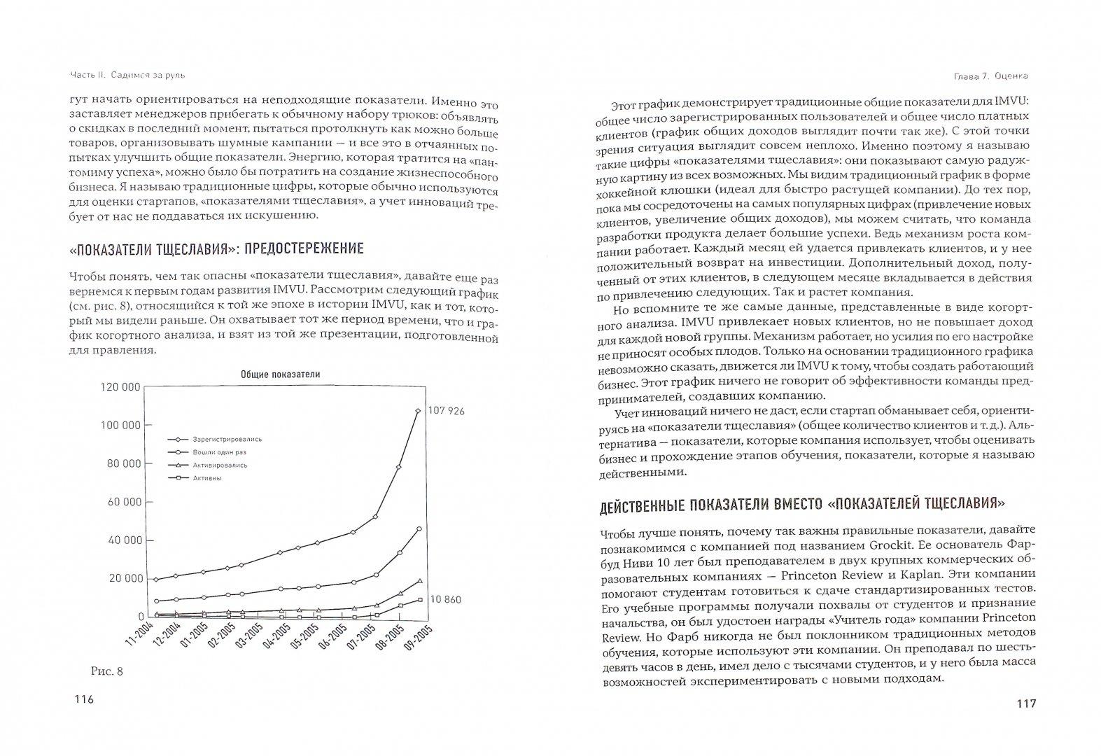 Иллюстрация 1 из 14 для Бизнес с нуля. Метод Lean Startup для быстрого тестирования идей и выбора бизнес-модели - Эрик Рис | Лабиринт - книги. Источник: Лабиринт