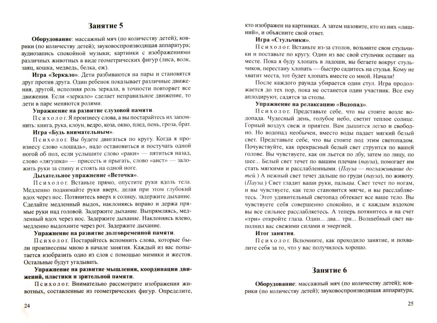 Иллюстрация 1 из 6 для Конспекты психолого-педагогических развивающих занятий для дошкольников - Светлана Шоакбарова | Лабиринт - книги. Источник: Лабиринт