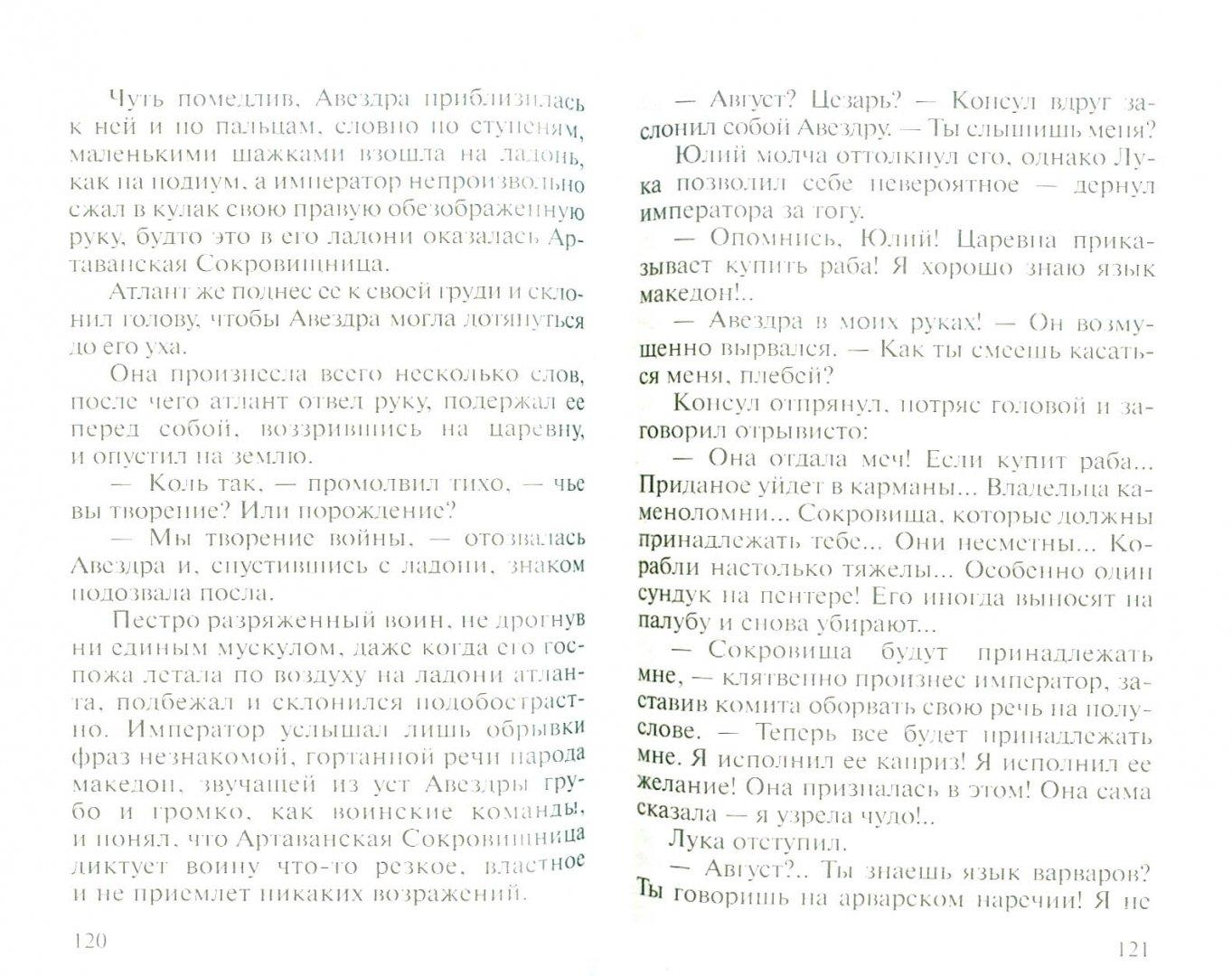 Иллюстрация 1 из 5 для Арвары. Магический кристалл - Сергей Алексеев   Лабиринт - книги. Источник: Лабиринт