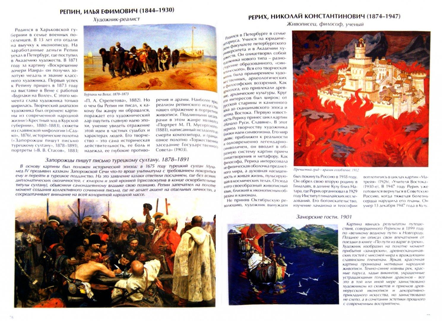 Иллюстрация 1 из 2 для Все о живописи. Русское искусство | Лабиринт - книги. Источник: Лабиринт