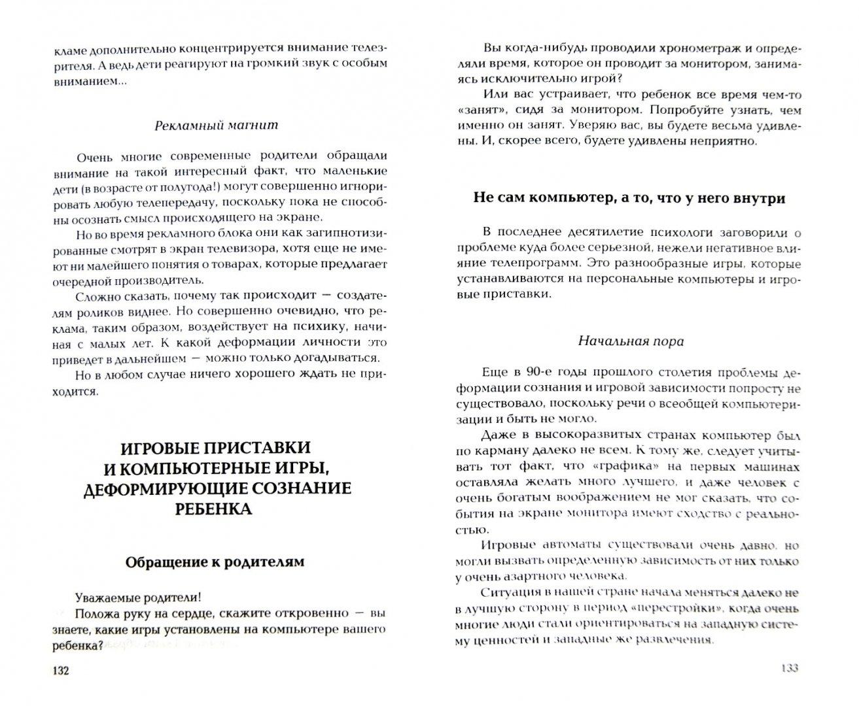 Иллюстрация 1 из 44 для Книга о недетских товарах - Виталий Прохоров | Лабиринт - книги. Источник: Лабиринт