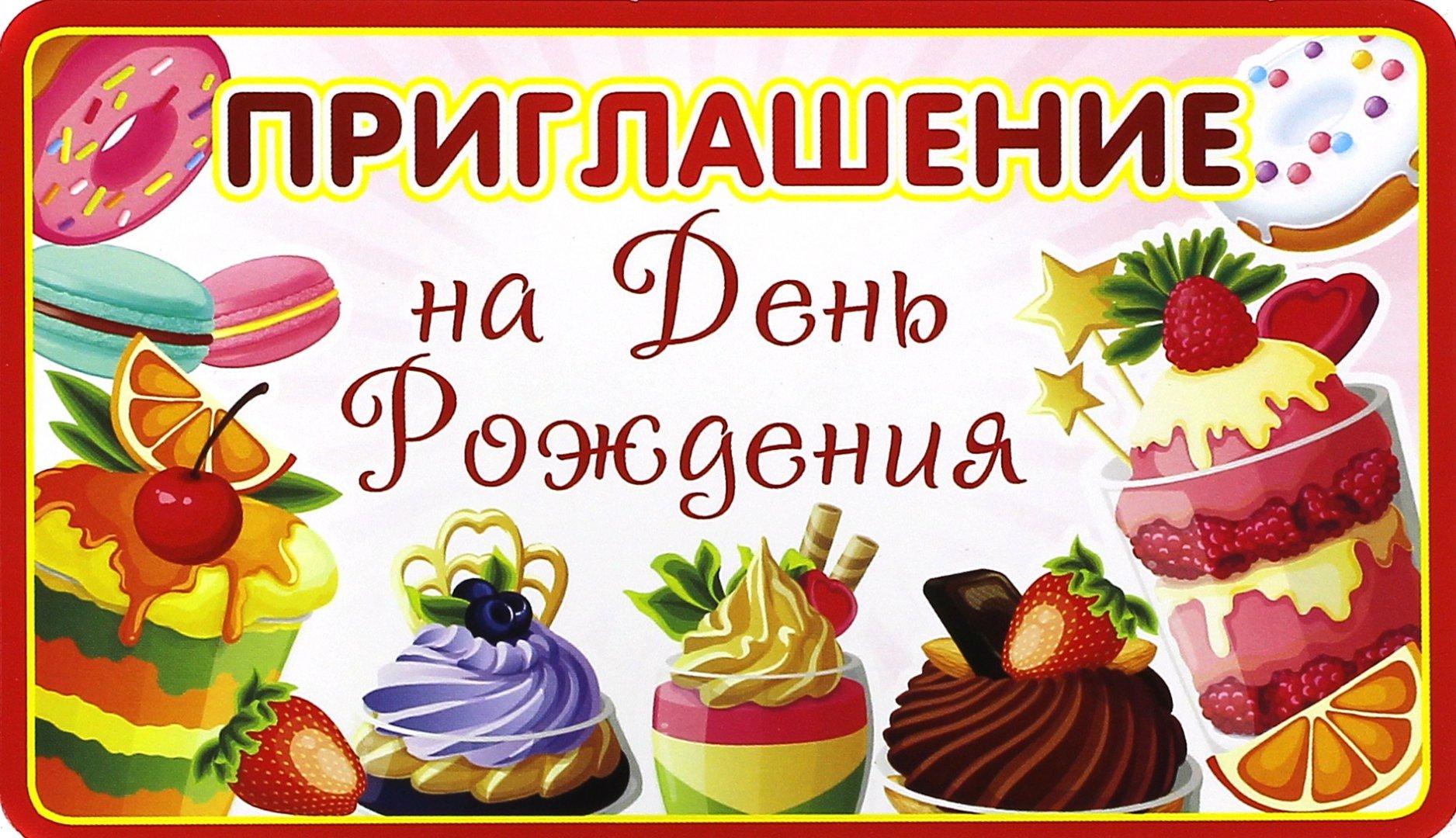 Открытка линии, пригласительная открытка ко дню рождения