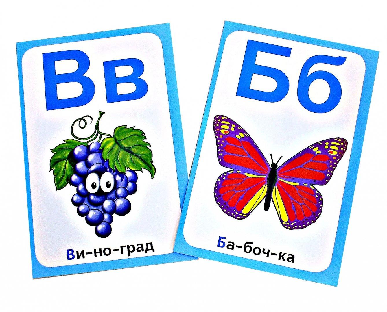 Алфавит в картинках карточках