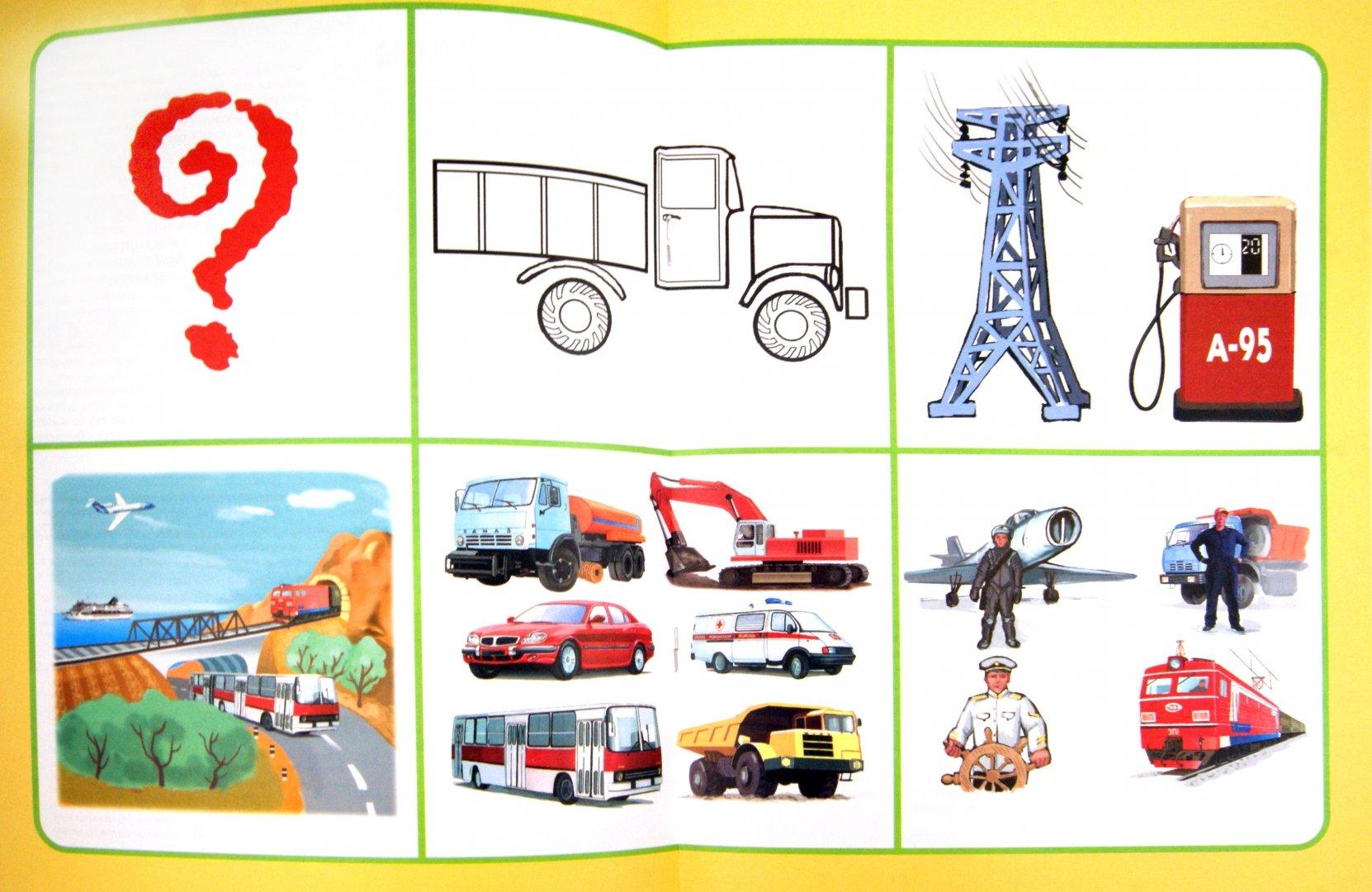 Иллюстрация 1 из 41 для Тематический словарь в картинках. Мир человека. Транспорт. ФГОС | Лабиринт - книги. Источник: Лабиринт