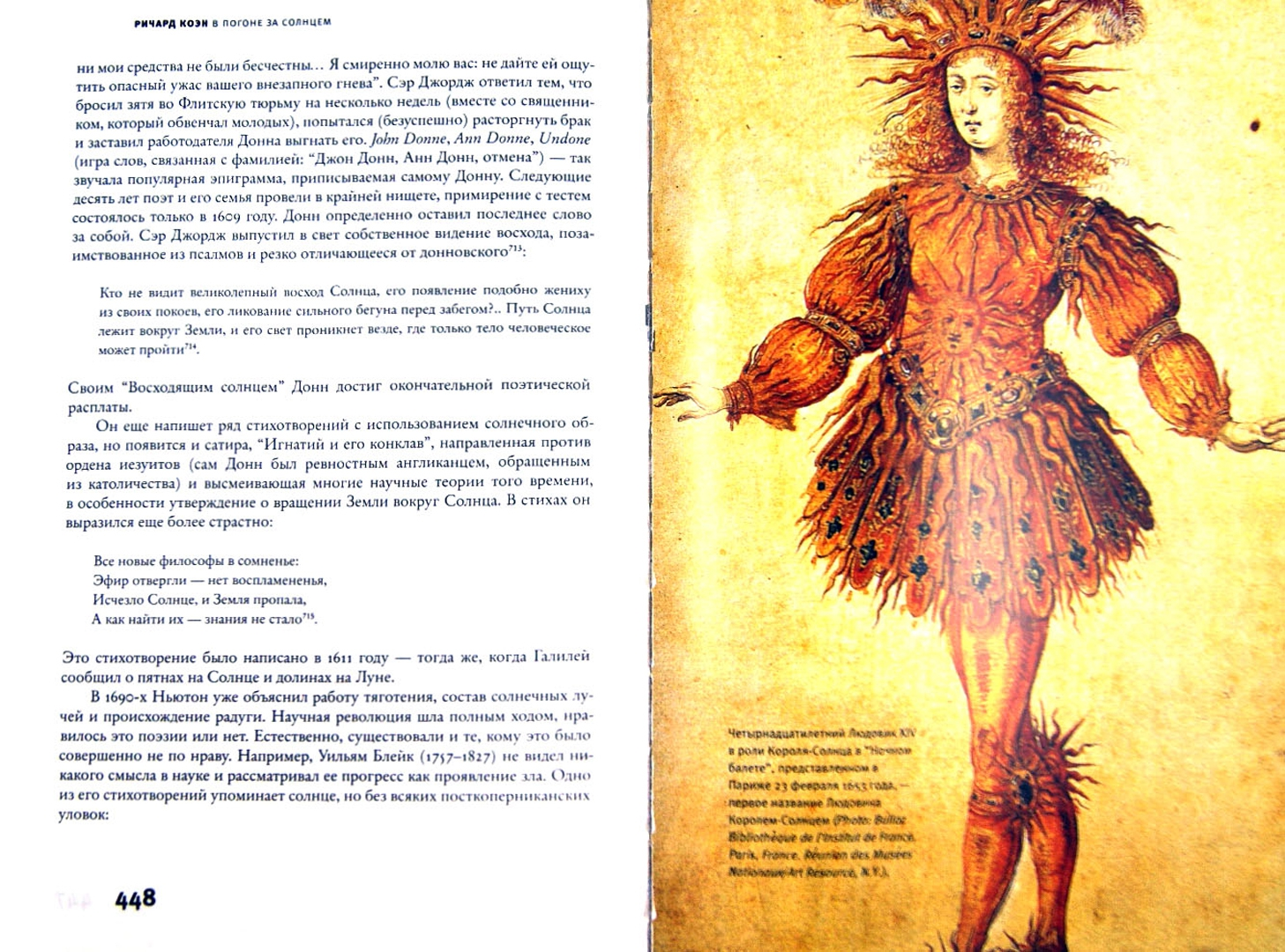 Иллюстрация 1 из 29 для В погоне за Солнцем - Ричард Коэн   Лабиринт - книги. Источник: Лабиринт