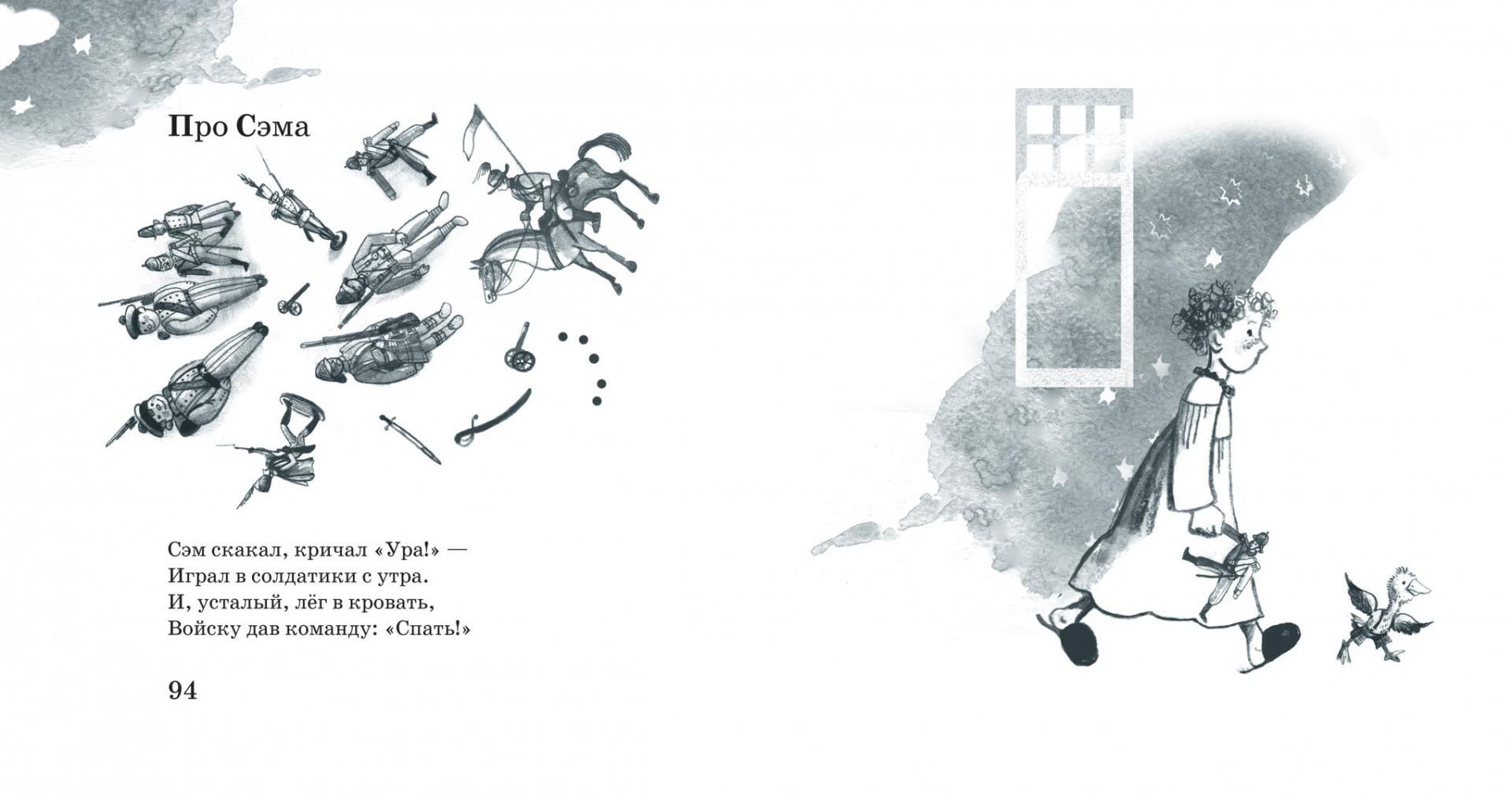 Иллюстрация 1 из 11 для Стихи Батюшки Гусака - Лаймен Баум | Лабиринт - книги. Источник: Лабиринт