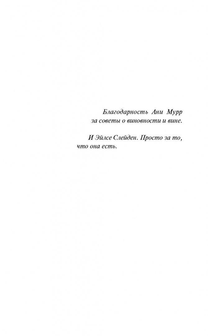 Иллюстрация 4 из 35 для Доктор Кто. Клетка крови - Джеймс Госс   Лабиринт - книги. Источник: Лабиринт