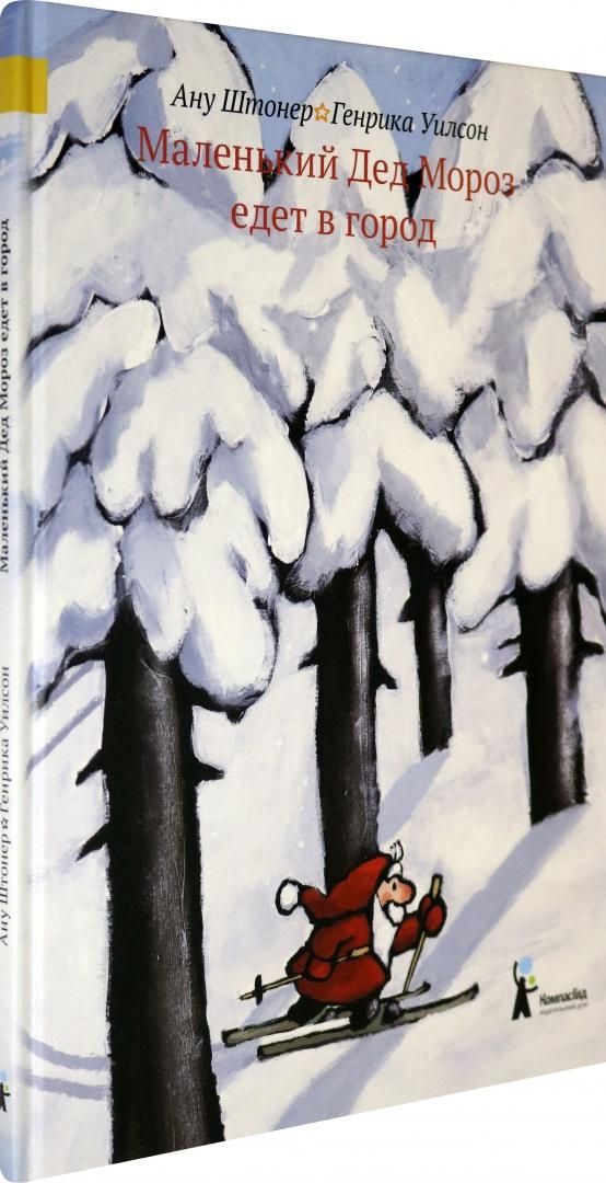 Иллюстрация 1 из 8 для Маленький Дед Мороз едет в город - Ану Штонер   Лабиринт - книги. Источник: Лабиринт