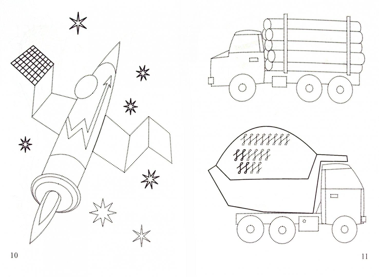 Иллюстрация 1 из 13 для Штриховка №3. Тетрадь-раскраска ...