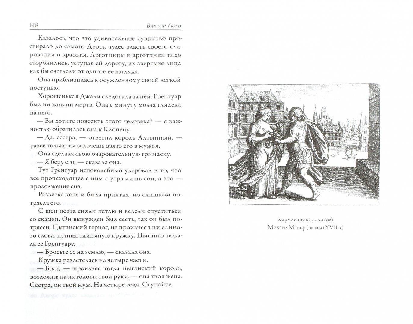 Иллюстрация 1 из 33 для Алхимия и Нотр-Дам де Пари - Гюго, Буркхарт   Лабиринт - книги. Источник: Лабиринт