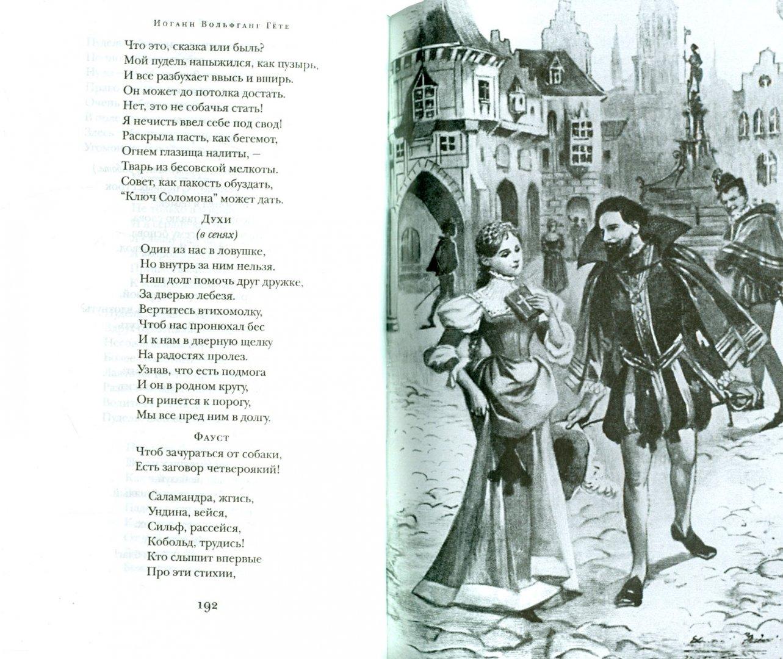 Иллюстрация 1 из 58 для Фауст - Иоганн Гете | Лабиринт - книги. Источник: Лабиринт
