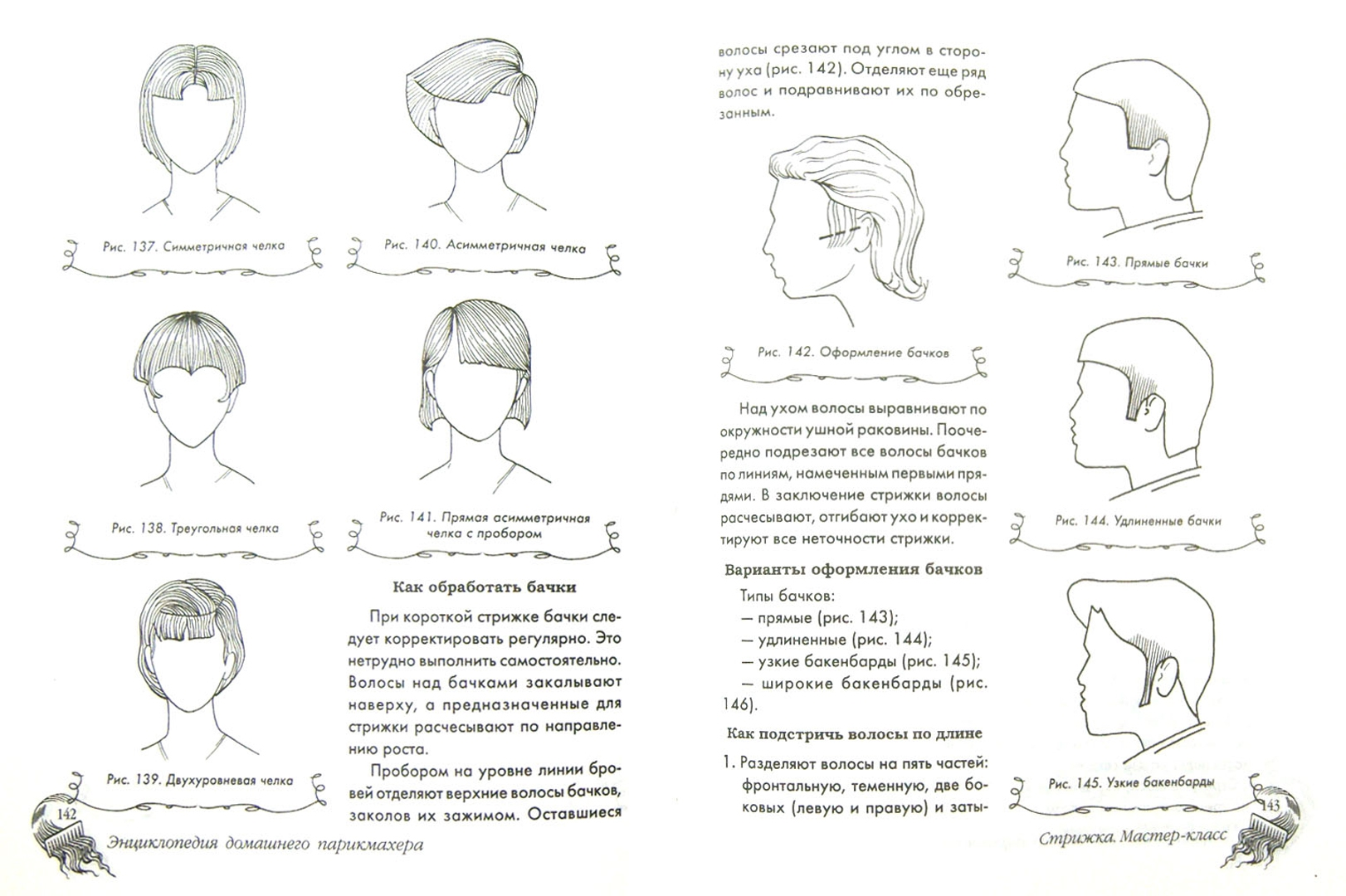 Иллюстрация 1 из 5 для Домашний парикмахер. Стрижка, укладка, плетение кос, уход за волосами - Дарья Нестерова | Лабиринт - книги. Источник: Лабиринт