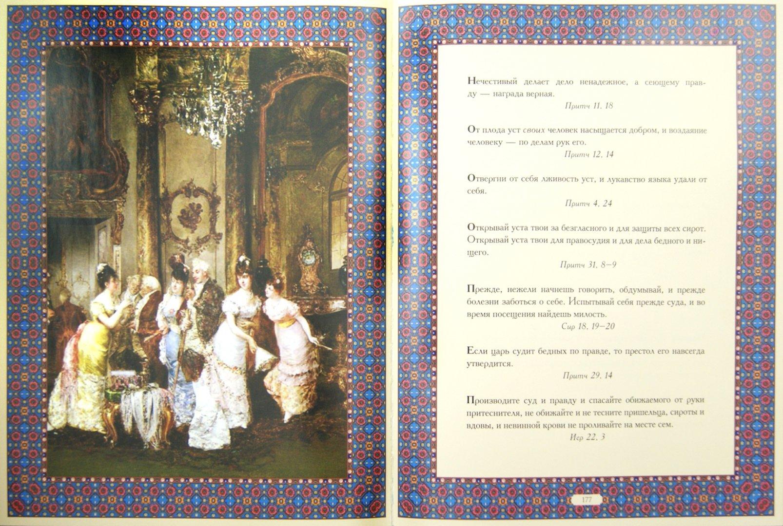 Иллюстрация 1 из 5 для Библейские заповеди - Александр Кожевников | Лабиринт - книги. Источник: Лабиринт