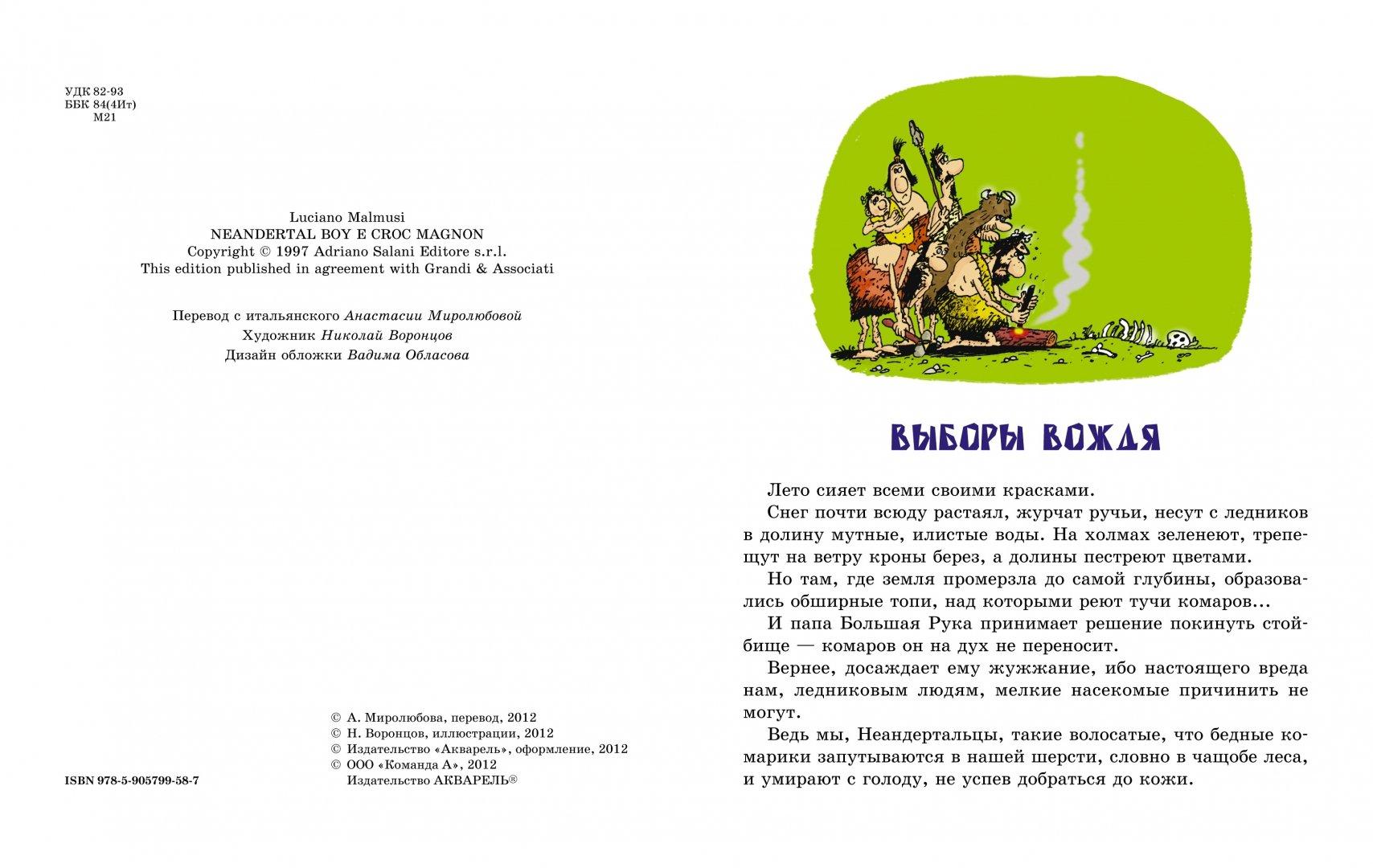 Иллюстрация 1 из 41 для Неандертальский мальчик и Кроманьонцы - Лучано Мальмузи   Лабиринт - книги. Источник: Лабиринт