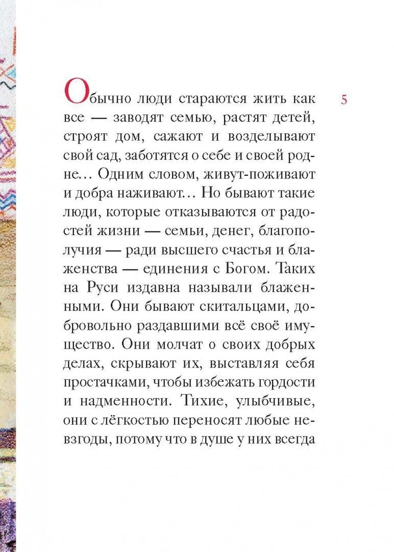 Иллюстрация 1 из 46 для Житие блаженной Матроны Московской в пересказе для детей - Мария Максимова | Лабиринт - книги. Источник: Лабиринт
