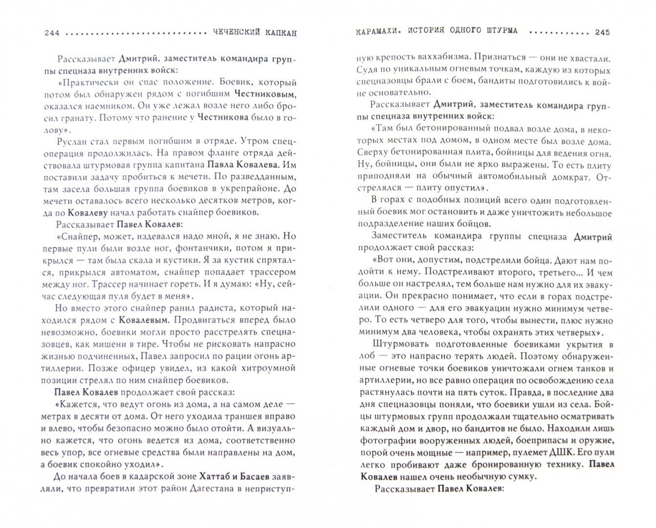 Иллюстрация 1 из 7 для Чеченский капкан: между предательством и героизмом - Игорь Прокопенко | Лабиринт - книги. Источник: Лабиринт