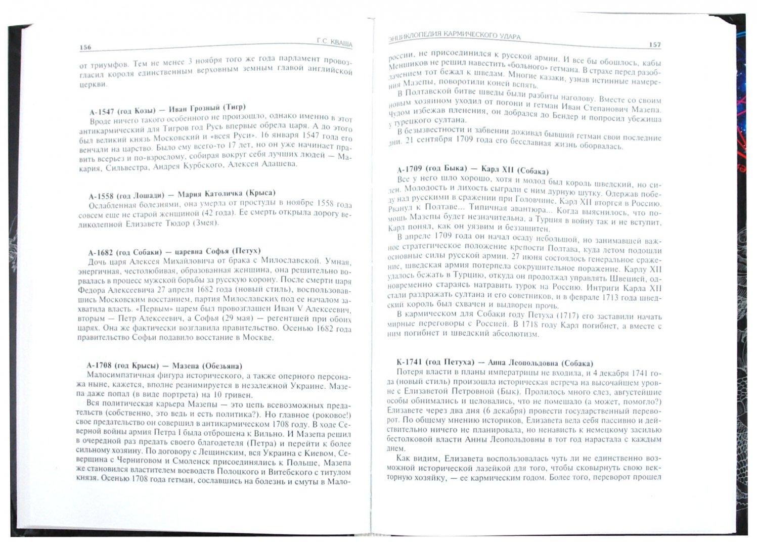 Иллюстрация 1 из 2 для Тайны векторного кольца. Кто Ваш хозяин, кто Ваш слуга - Григорий Кваша | Лабиринт - книги. Источник: Лабиринт