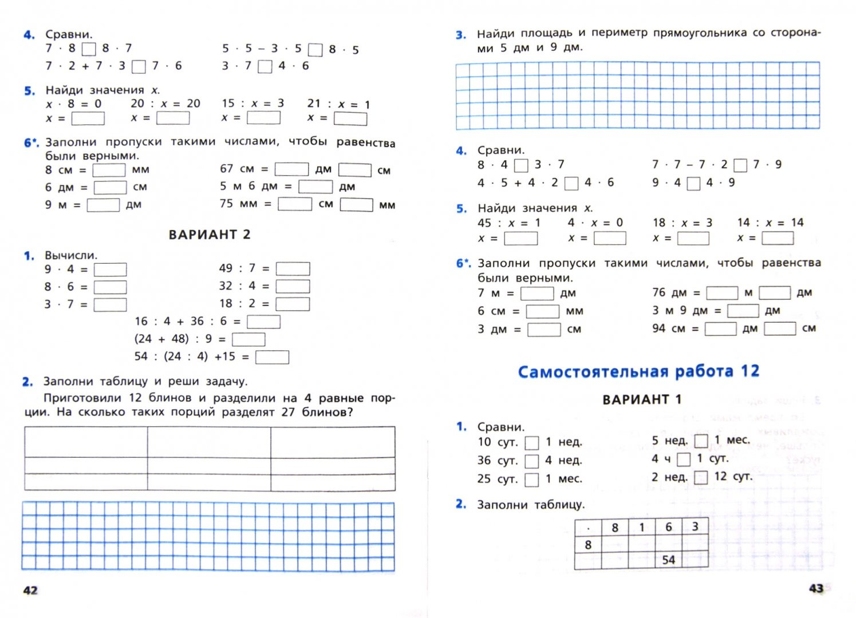 3 кл контрольные работы по математике 7185