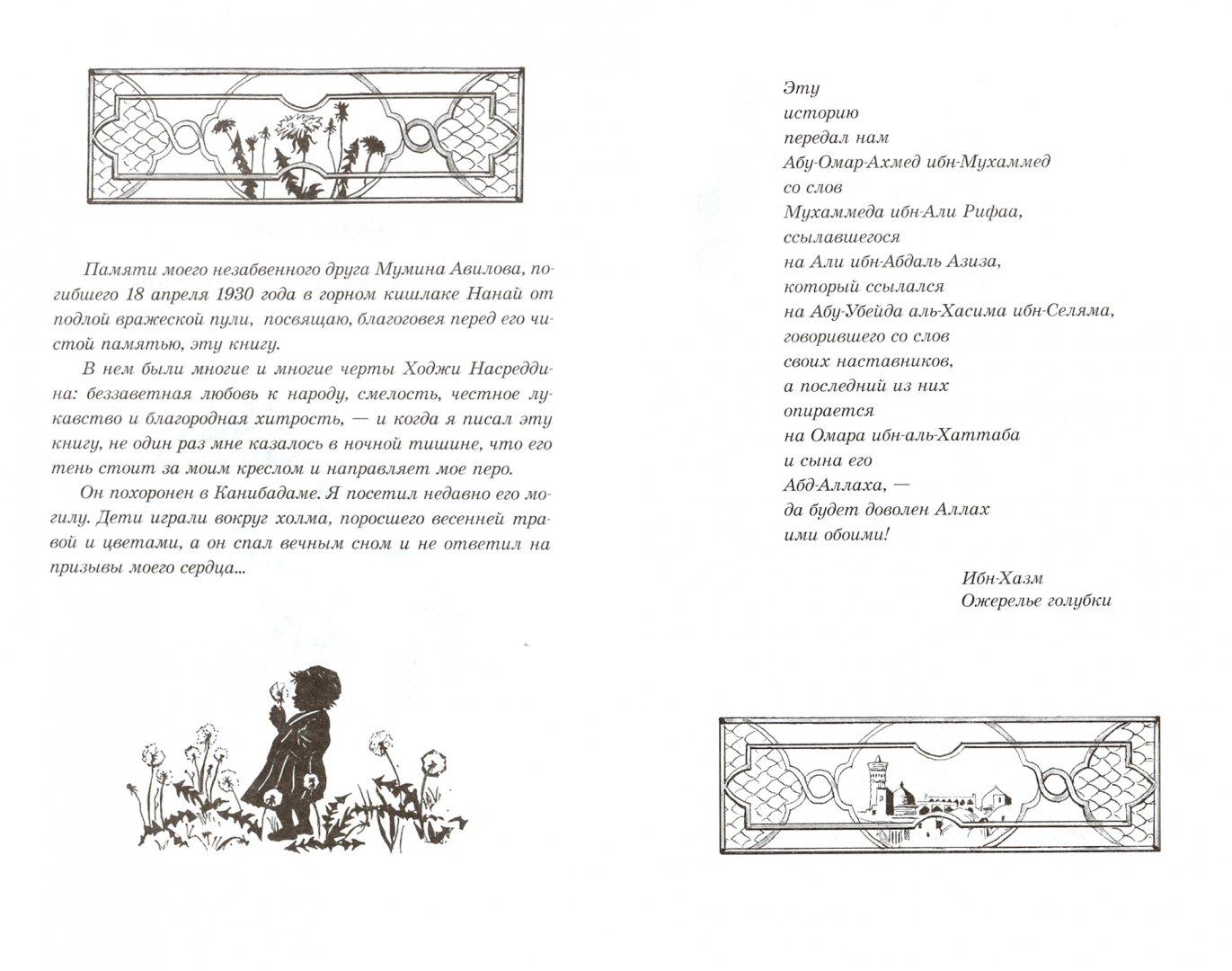 Иллюстрация 1 из 13 для Повесть о Ходже Насреддине. В 2-х книгах. Книга 1. Возмутитель спокойствия - Леонид Соловьев | Лабиринт - книги. Источник: Лабиринт