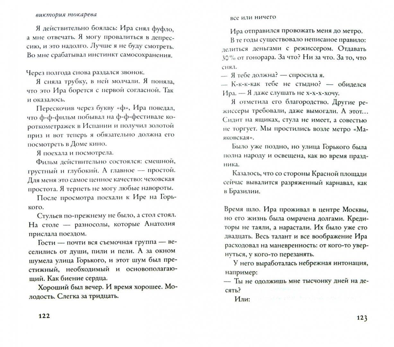 Иллюстрация 1 из 8 для Короткие гудки - Виктория Токарева   Лабиринт - книги. Источник: Лабиринт