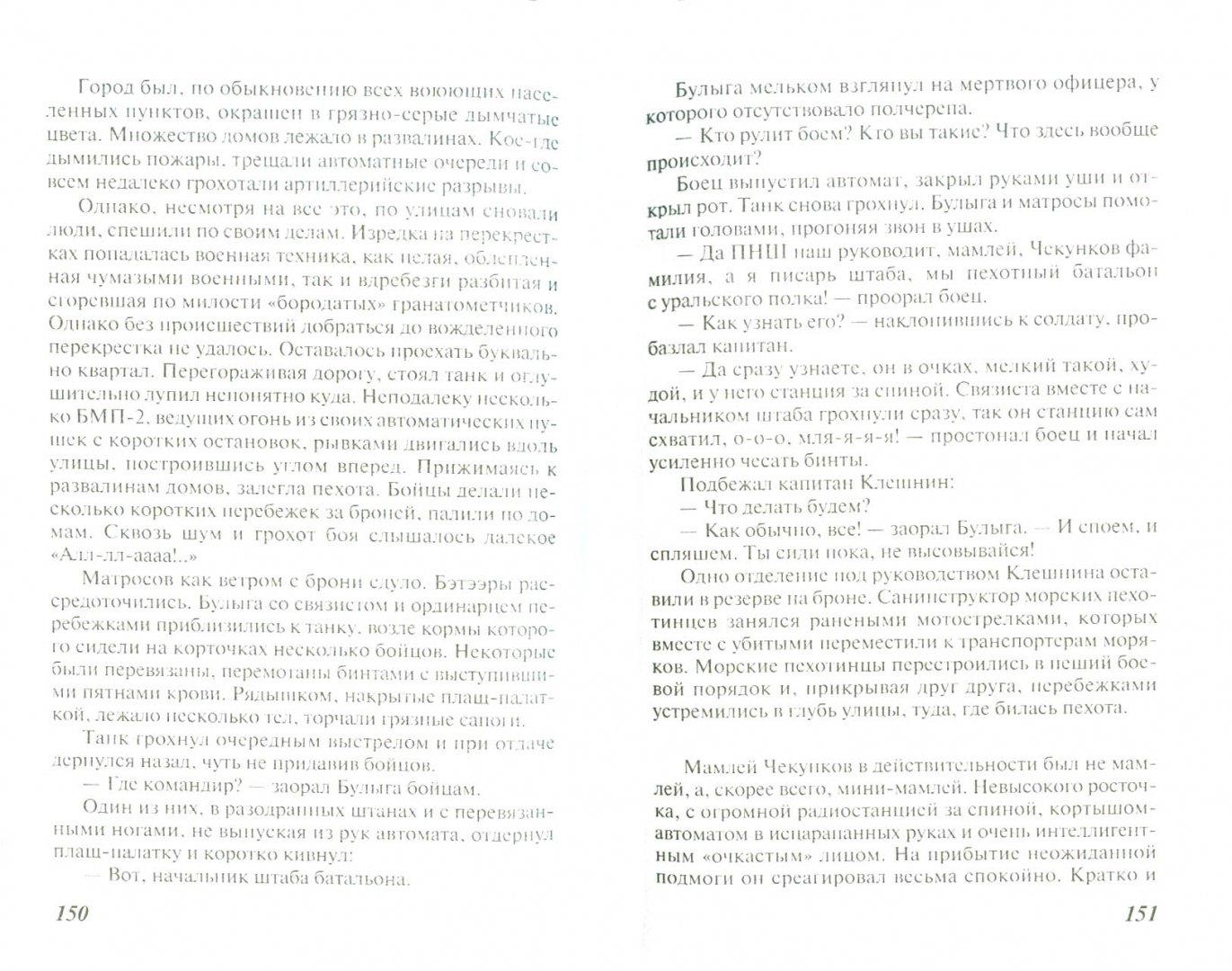 Иллюстрация 1 из 2 для Водки летчикам не давать! - Андрей Загорцев | Лабиринт - книги. Источник: Лабиринт