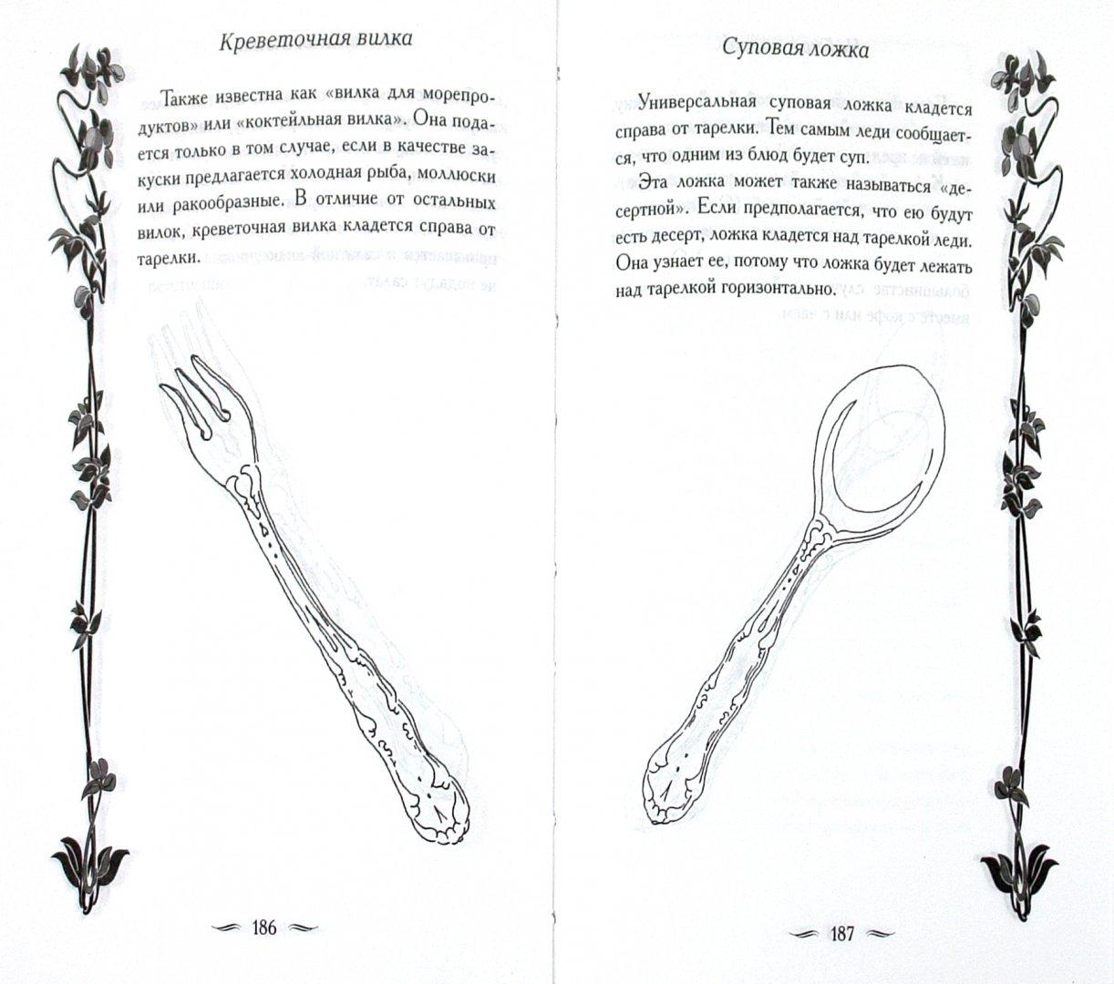 Иллюстрация 1 из 8 для Этикет для истинных леди | Лабиринт - книги. Источник: Лабиринт