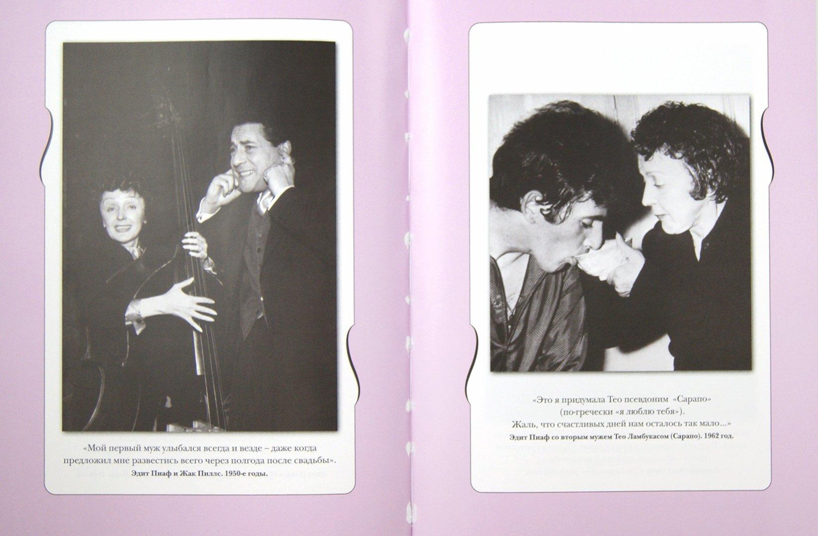 Иллюстрация 1 из 13 для Эдит Пиаф. Жизнь, рассказанная ею самой. Зачем нужна любовь - Эдит Пиаф   Лабиринт - книги. Источник: Лабиринт