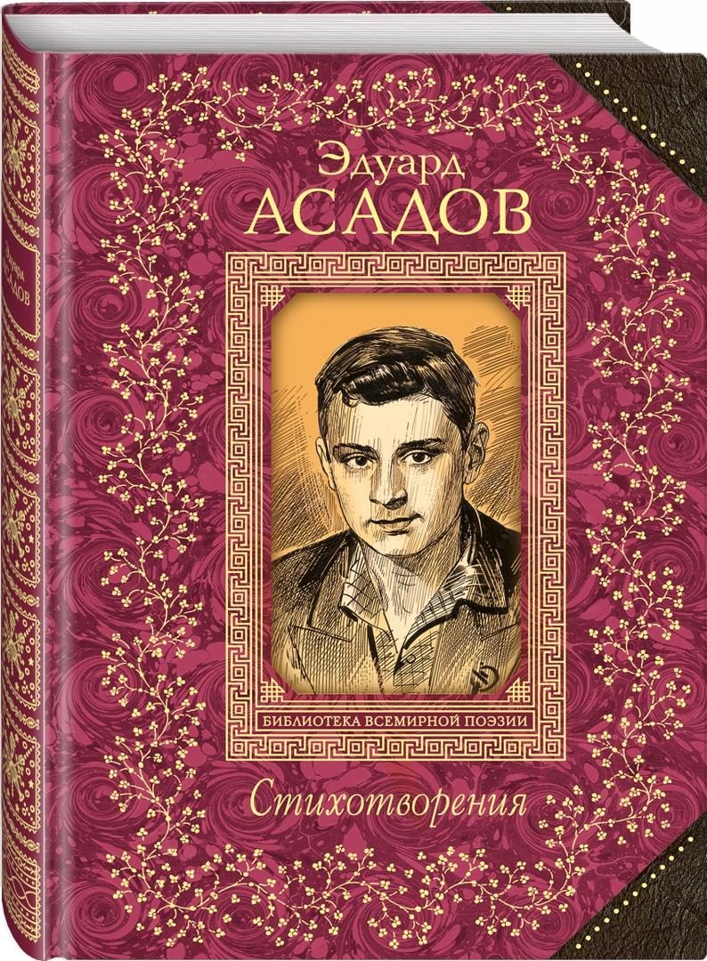 Иллюстрация 1 из 30 для Стихотворения - Эдуард Асадов | Лабиринт - книги. Источник: Лабиринт