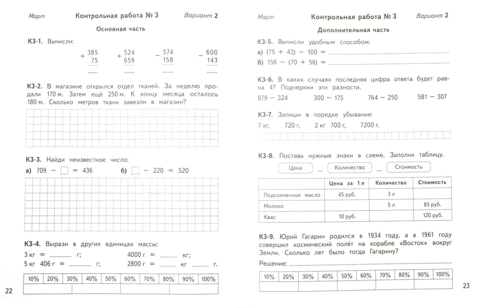 Иллюстрация 1 из 2 для Математика. 3 класс. Контрольные и диагностические работы к уч. М. И. Башмакова, М.Г.Нефёдовой - Маргарита Нефедова | Лабиринт - книги. Источник: Лабиринт