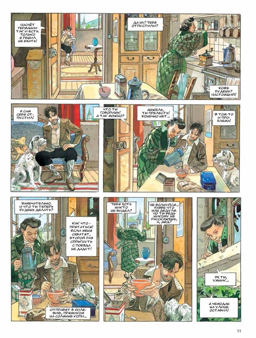 Иллюстрация 1 из 22 для Отсрочка - Жан-Пьер Жибра | Лабиринт - книги. Источник: Лабиринт