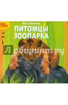 Иллюстрация 1 из 3 для Питомцы зоопарка. Рассказы детям о животных (CDmp3) - Вера Чаплина | Лабиринт - аудио. Источник: Лабиринт