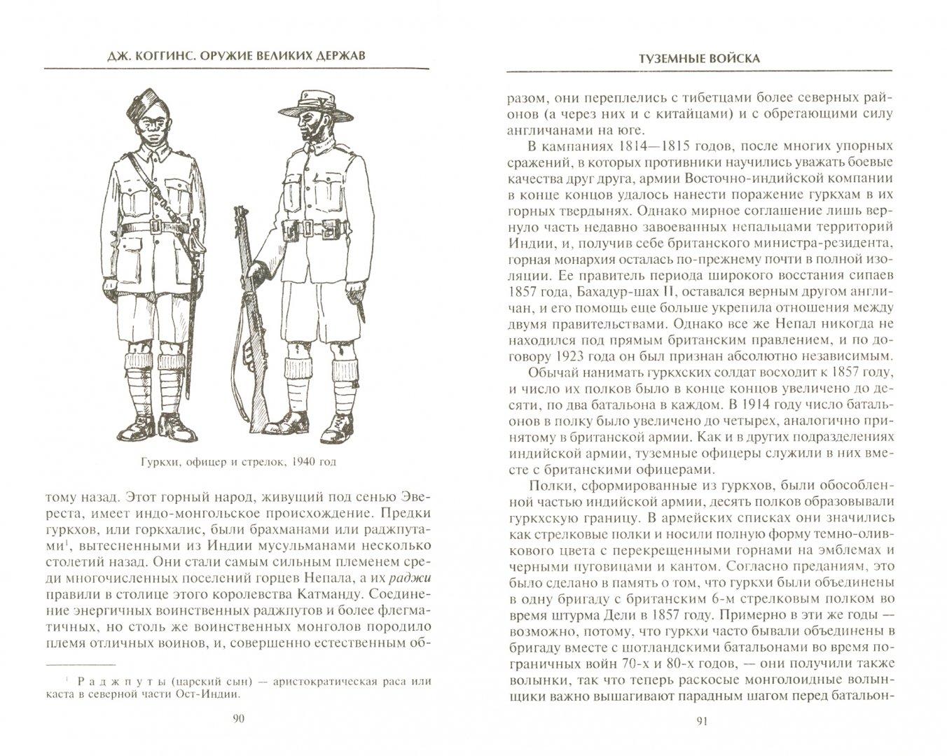 Иллюстрация 1 из 28 для Оружие великих держав. От копья до атомной бомбы - Джек Коггинс | Лабиринт - книги. Источник: Лабиринт