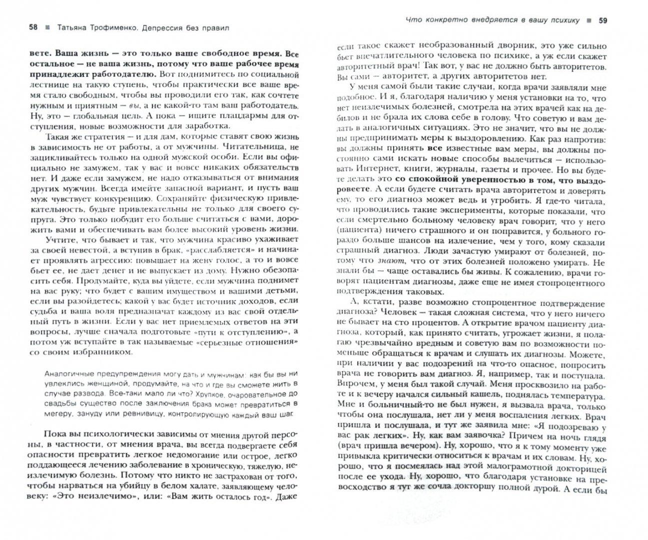 Иллюстрация 1 из 4 для Депрессия без правил - Татьяна Трофименко | Лабиринт - книги. Источник: Лабиринт