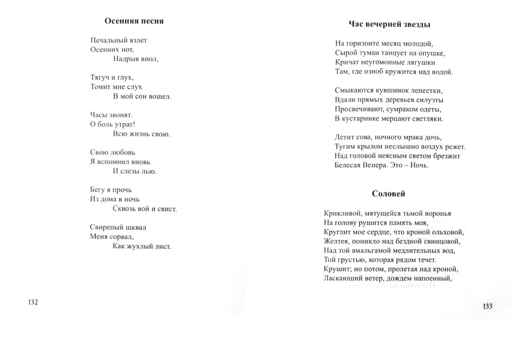 Иллюстрация 1 из 6 для Портрет птицы: Французская поэзия в переводе Марины Миримской | Лабиринт - книги. Источник: Лабиринт