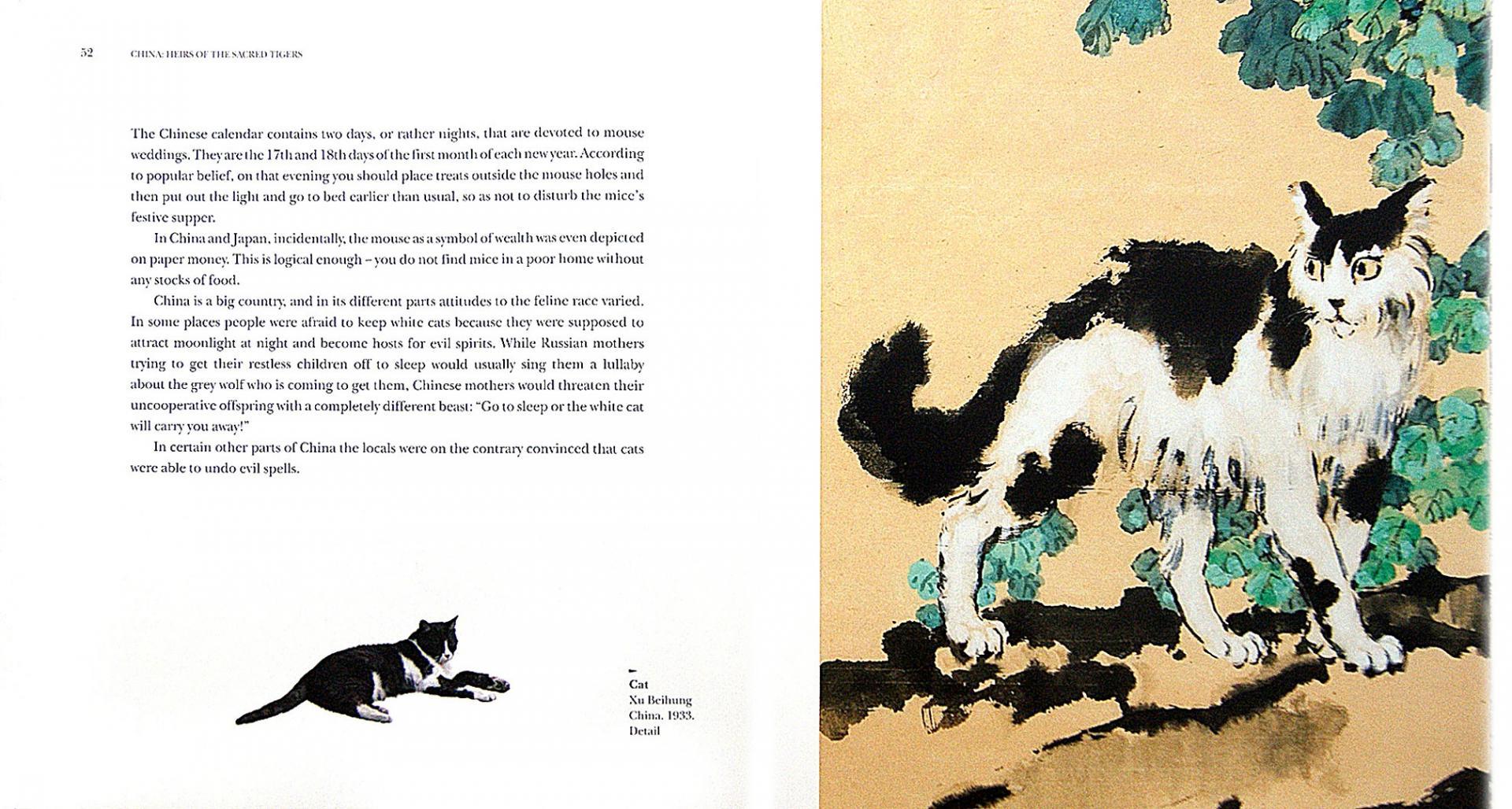 Иллюстрация 1 из 6 для The Hermitage Cats - Gogol, Haltunen | Лабиринт - книги. Источник: Лабиринт