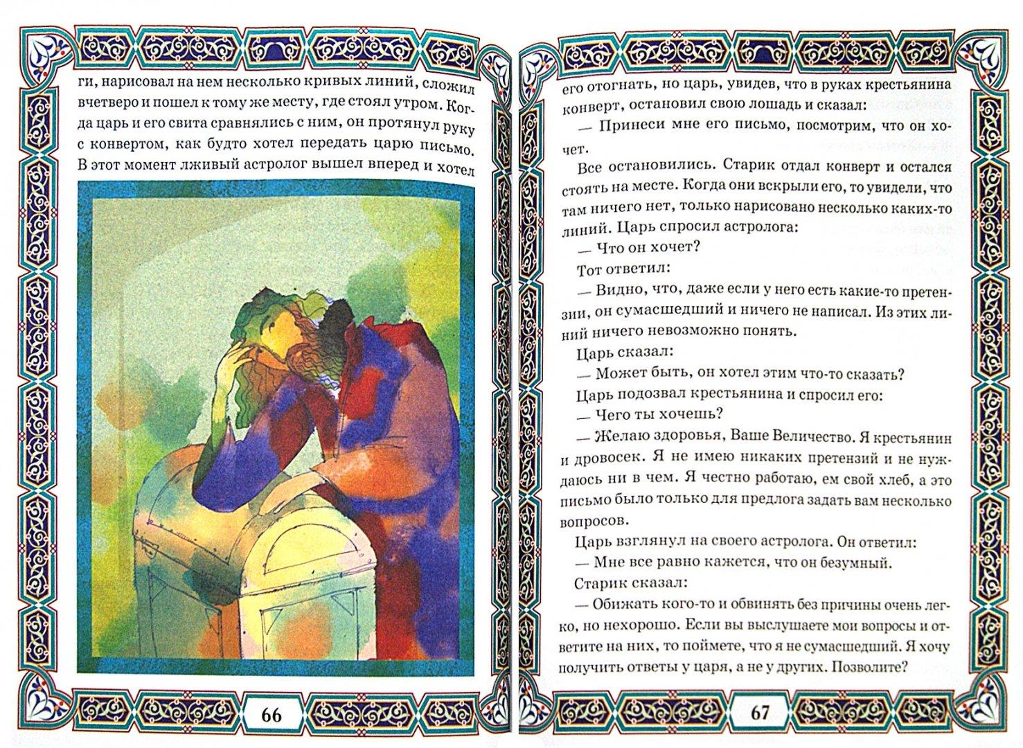 Иллюстрация 1 из 16 для Праведный лев   Лабиринт - книги. Источник: Лабиринт