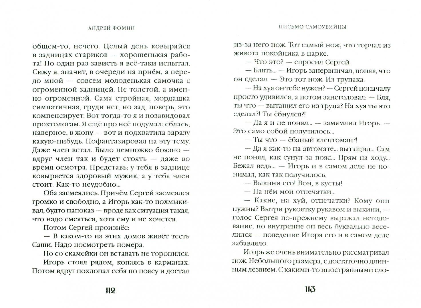 Иллюстрация 1 из 3 для Письмо самоубийцы - Андрей Фомин-Рябой   Лабиринт - книги. Источник: Лабиринт