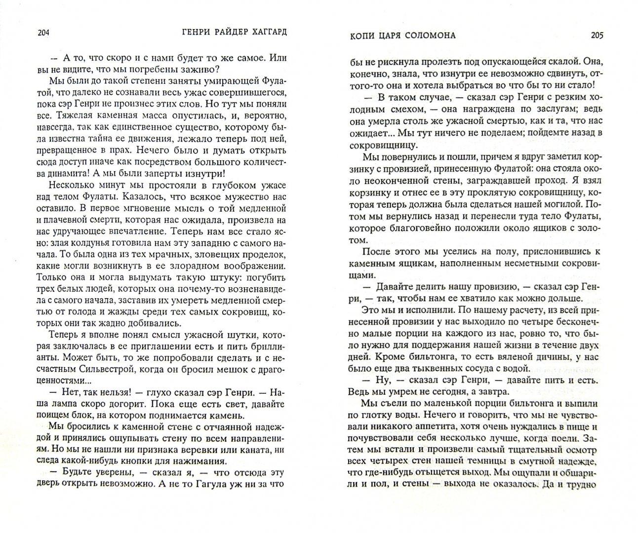 Иллюстрация 1 из 18 для Копи царя Соломона - Генри Хаггард   Лабиринт - книги. Источник: Лабиринт