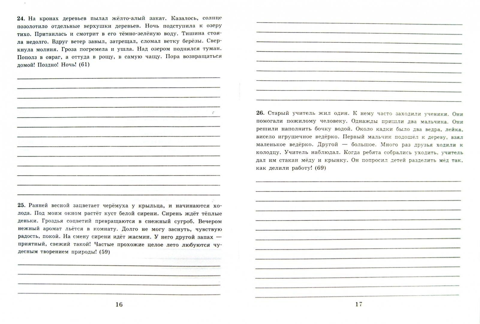 Иллюстрация 1 из 6 для Русский язык. 4 класс. Контрольное списывание. Тренировочные примеры. ФГОС - Марта Кузнецова | Лабиринт - книги. Источник: Лабиринт