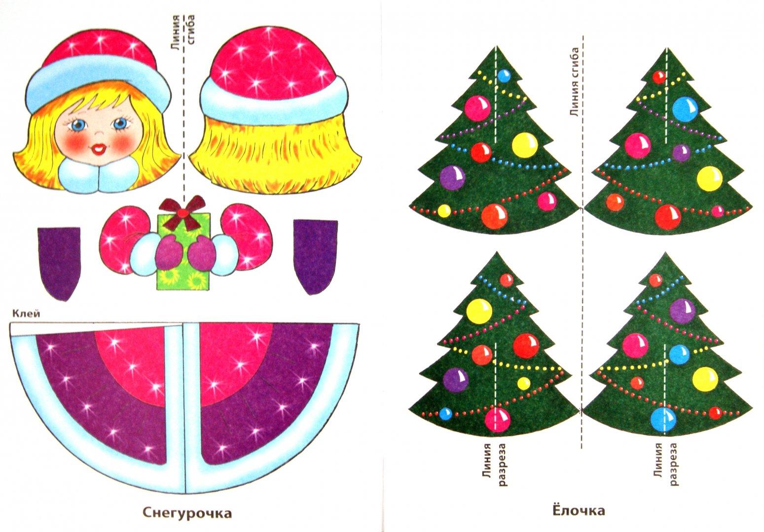 Иллюстрация 1 из 12 для Укрась ёлку. Снеговик   Лабиринт - книги. Источник: Лабиринт