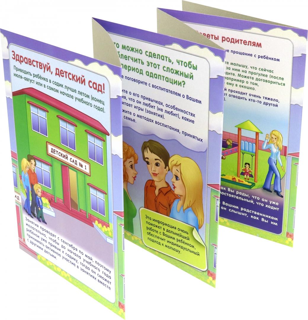 Иллюстрация 1 из 10 для Здравствуй, детский сад! Ширмы с информацией для родителей и педагогов. ФГОС ДО | Лабиринт - книги. Источник: Лабиринт