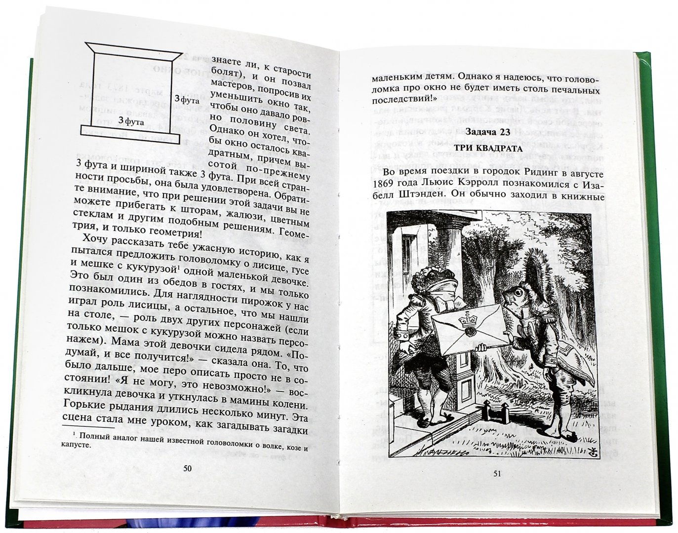 Иллюстрация 1 из 26 для История с узелками. Игры, головоломки, задачи, парадоксы - Льюис Кэрролл | Лабиринт - книги. Источник: Лабиринт