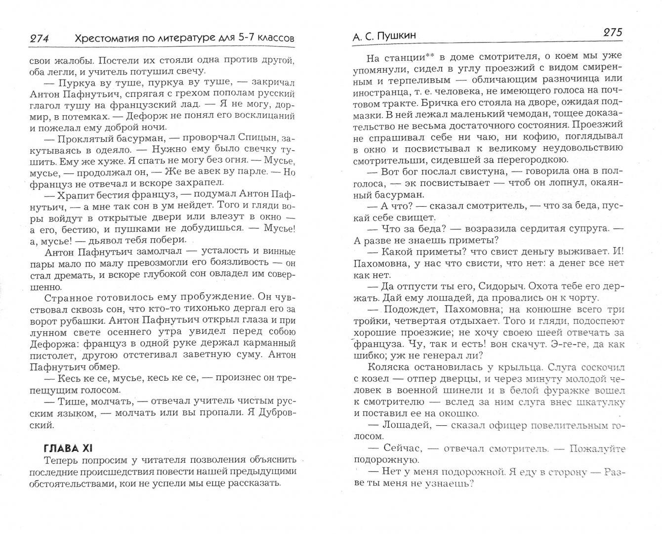 Иллюстрация 1 из 60 для Полная хрестоматия для 5-7 классов. В 2-х томах. Том 2 | Лабиринт - книги. Источник: Лабиринт