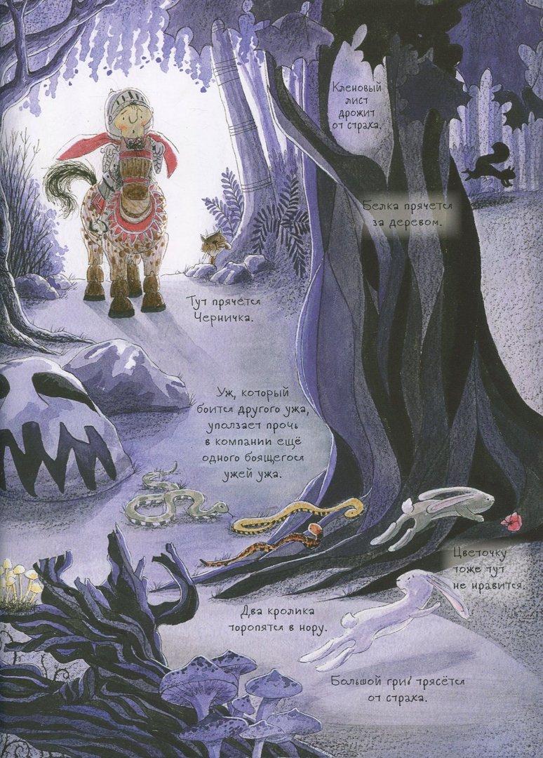 Иллюстрация 1 из 41 для Маленький рыцарь, который боролся с чудищами - Жиль Тибо | Лабиринт - книги. Источник: Лабиринт
